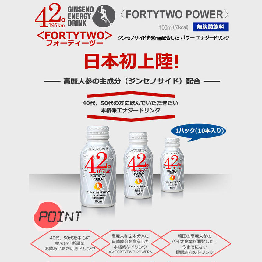 FORTYTWO POWER エナジードリンク 1パック(10本入り)