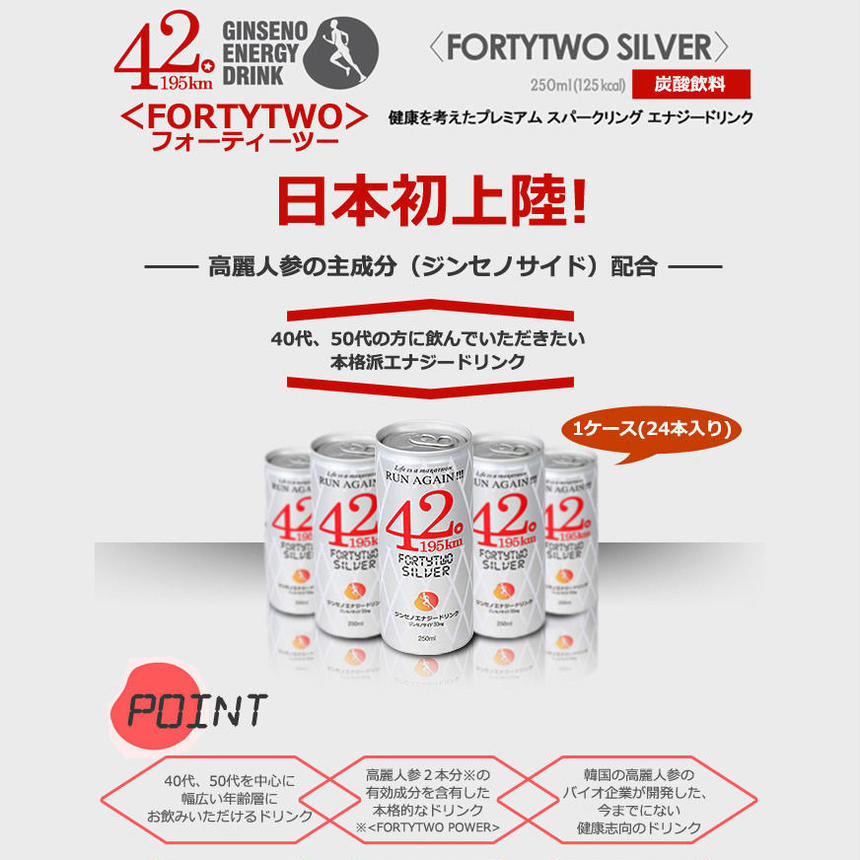 FORTYTWO SILVER エナジードリンク 1ケース(24本入り)
