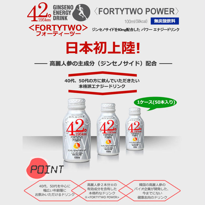 FORTYTWO POWER エナジードリンク 1ケース(50本入り)