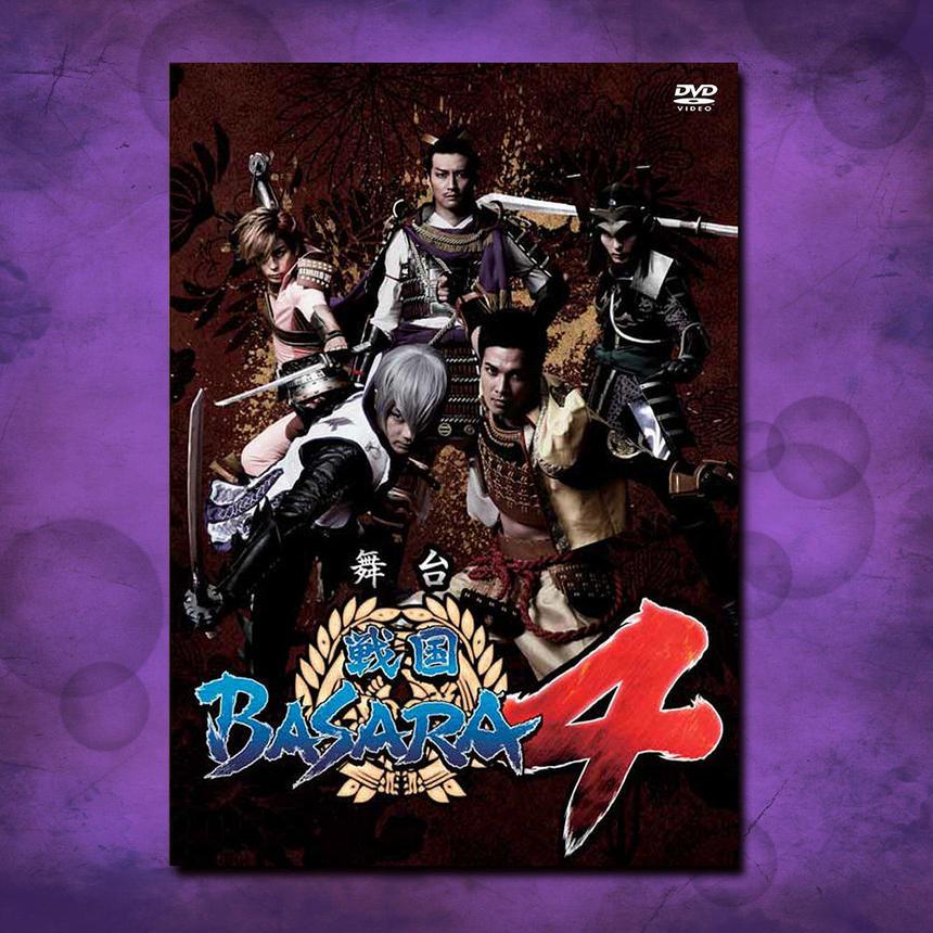 舞台「戦国BASARA4」DVD初回特典版