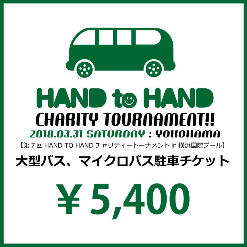 【バス専用】HAND TO HANDチャリティートーナメント 大型バス、マイクロバス駐車チケット