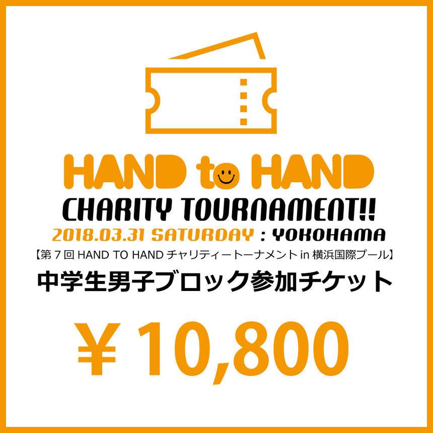 【中学生男子】HAND TO HANDチャリティートーナメント チーム参加チケット