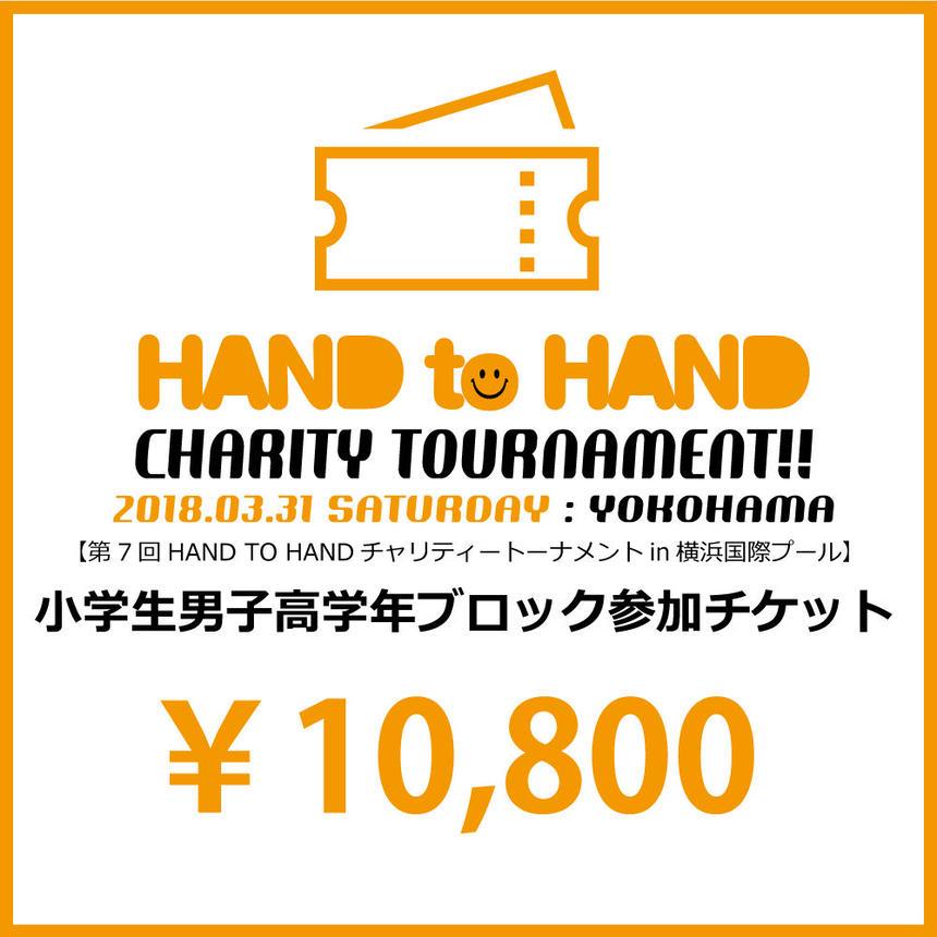 【小学生高学年男子】HAND TO HANDチャリティートーナメント チーム参加チケット