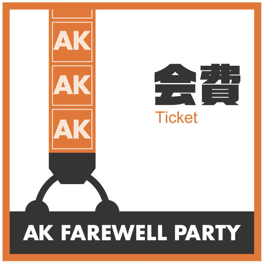 AK FAREWELL PARTY Ticket