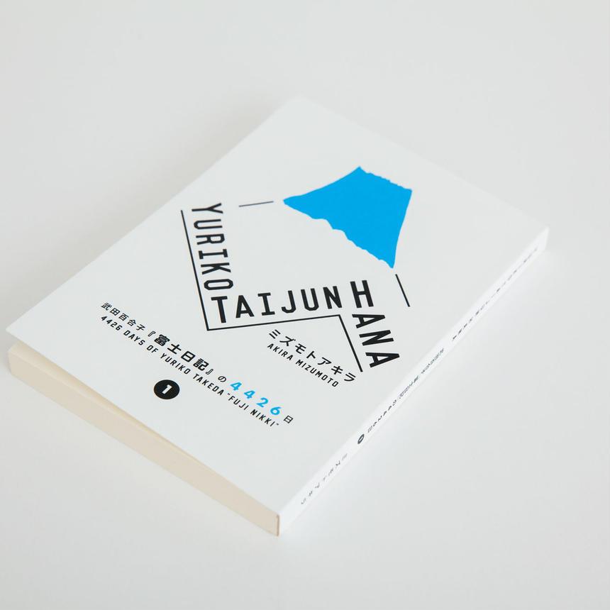 """YURIKO TAIJUN HANA VOL.1 – 4426 DAYS OF YURIKO TAKEDA """"FUJI NIKKI"""" –"""