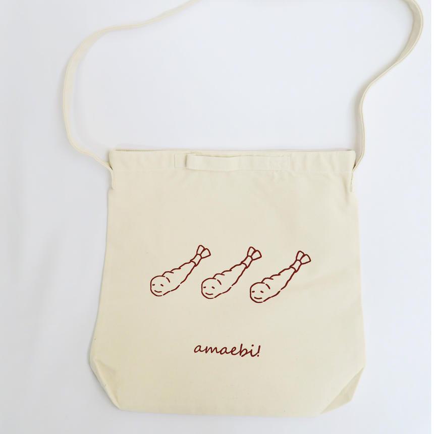 あまえび 手持ち&ショルダー2WAYバッグ(ナチュラル)