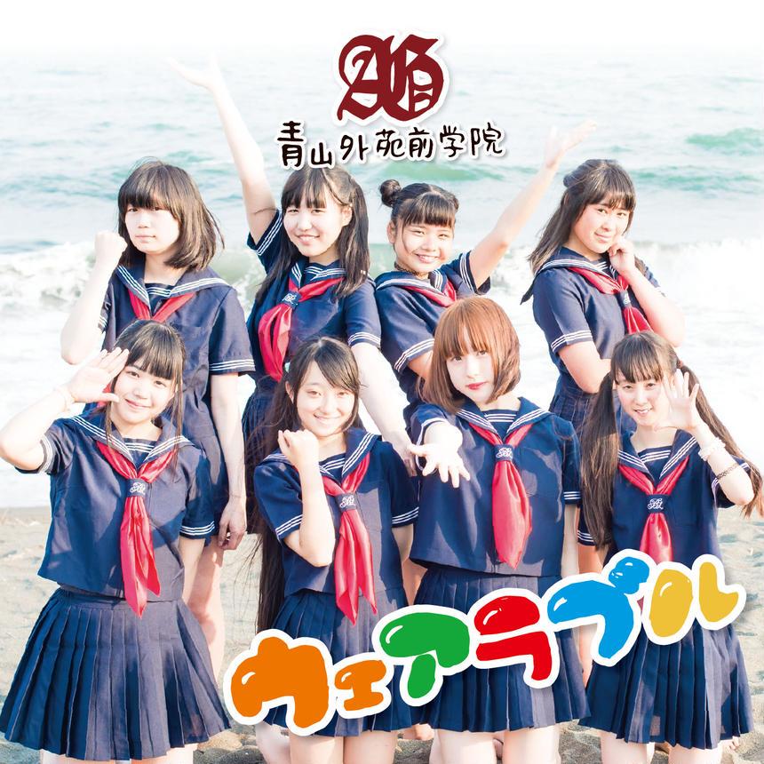 青山外苑前学院  2ndシングル『ウェアラブル』