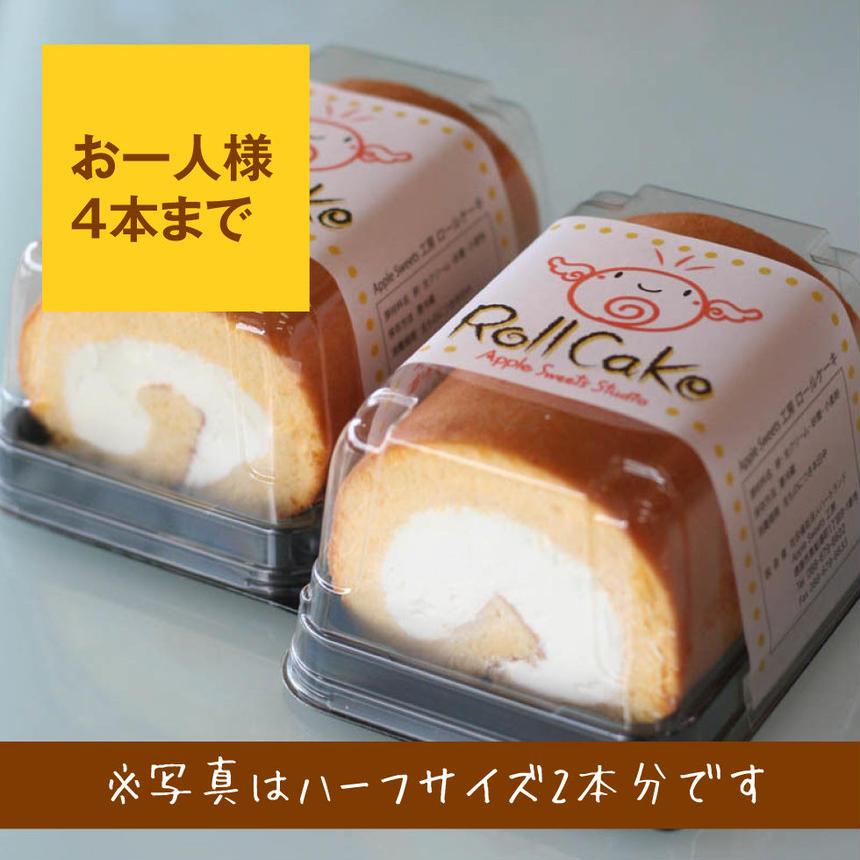 ロールケーキ(ハーフ)