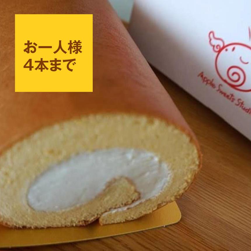 ロールケーキ(1本)