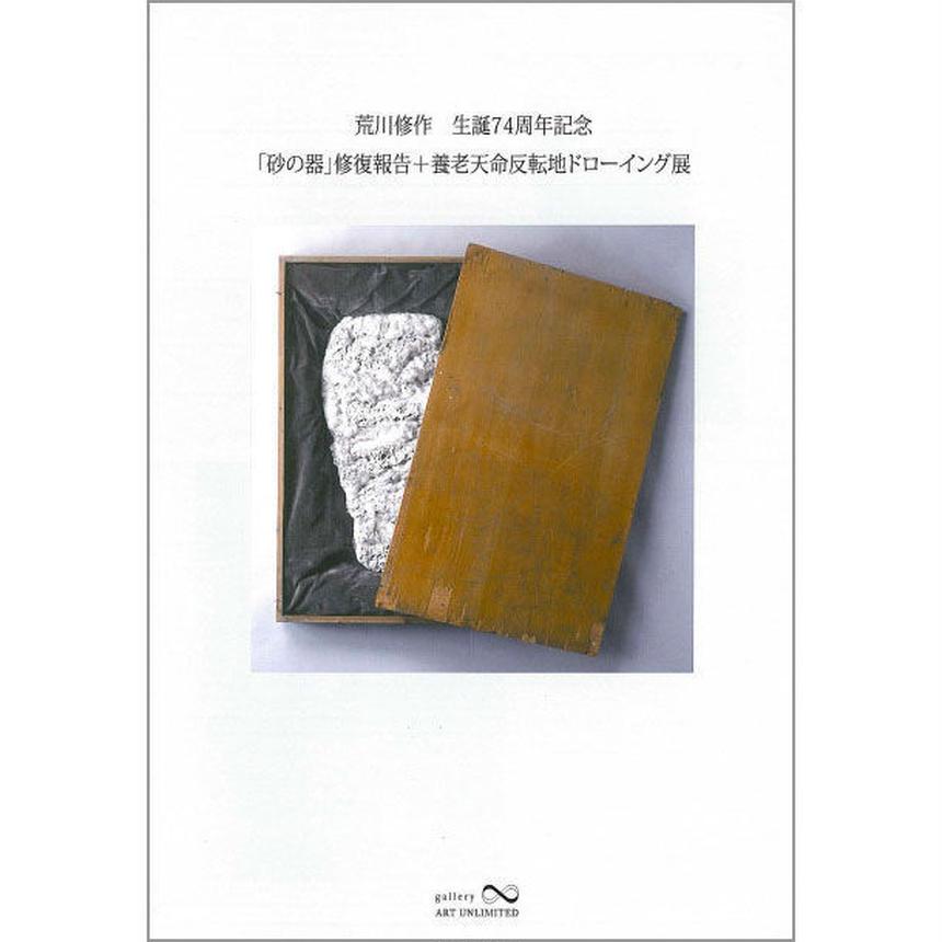 荒川修作生誕74周年記念 「砂の器」修復報告+養老天命反転地ドローイング展