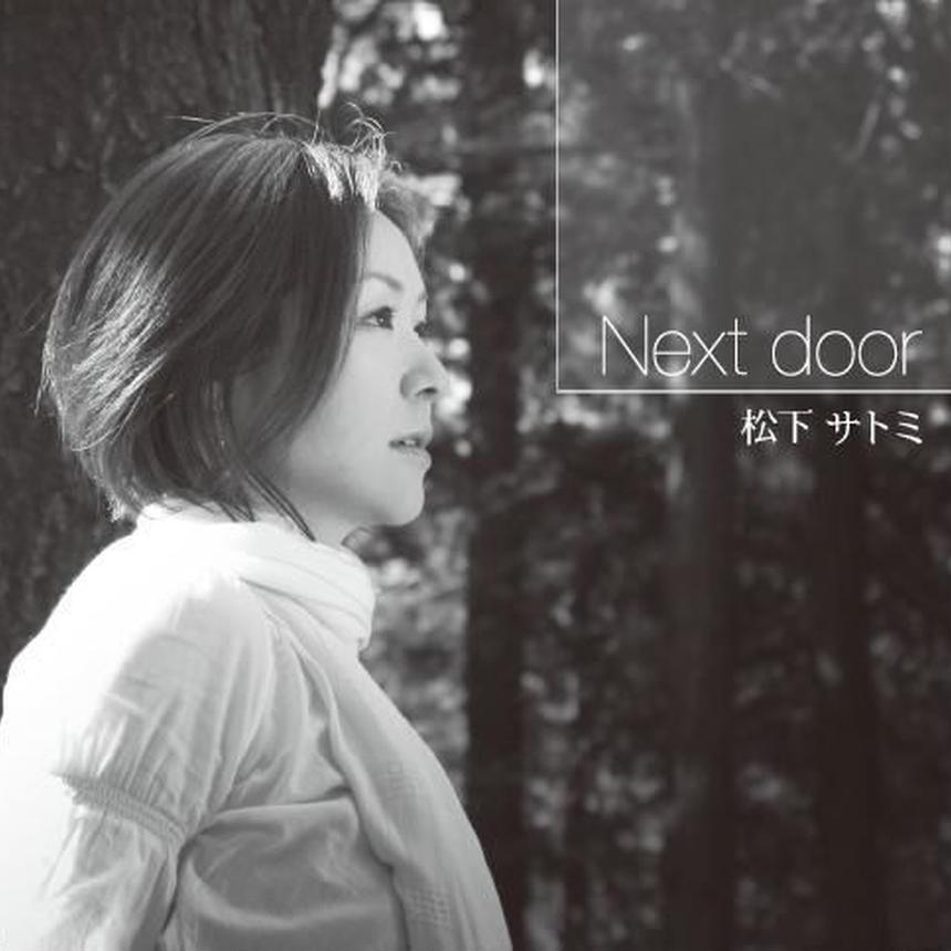 【CDアルバム】松下サトミ「Next door」(2007年7月発売)
