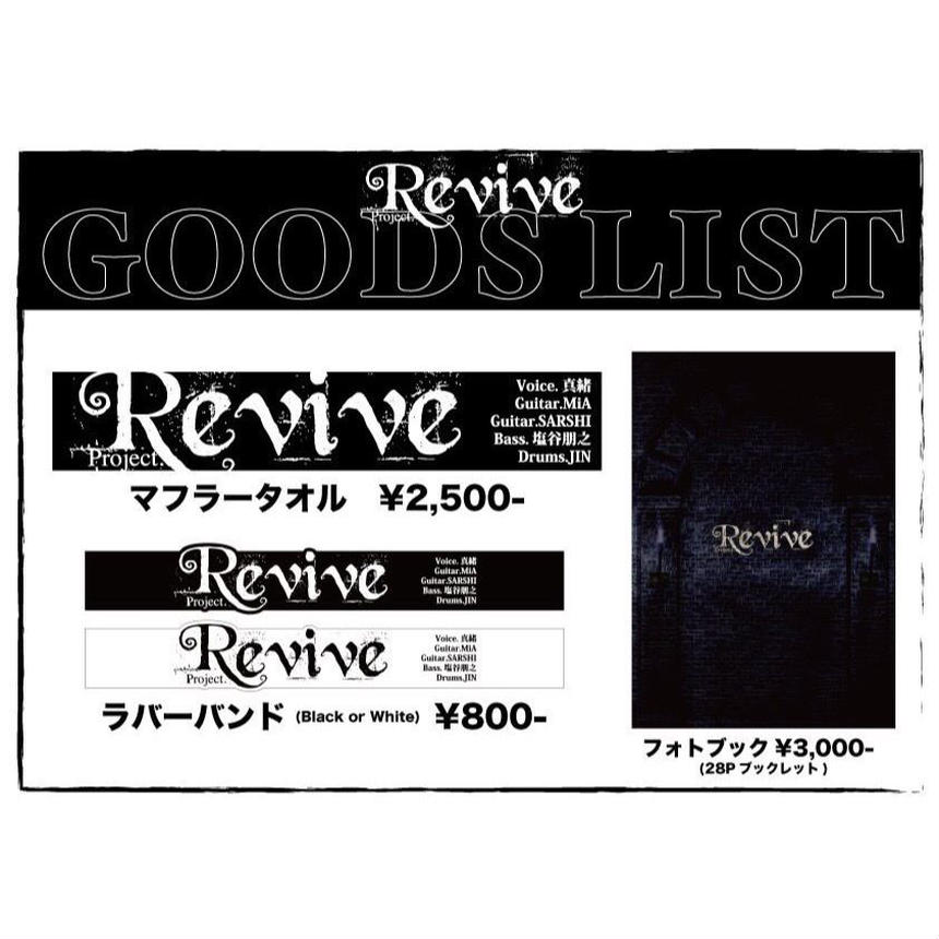Project.Reviveフォトブック