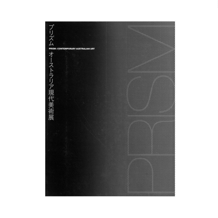 プリズム:オーストラリア現代美術展カタログ