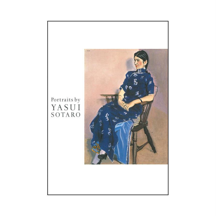 安井曾太郎の肖像画展カタログ