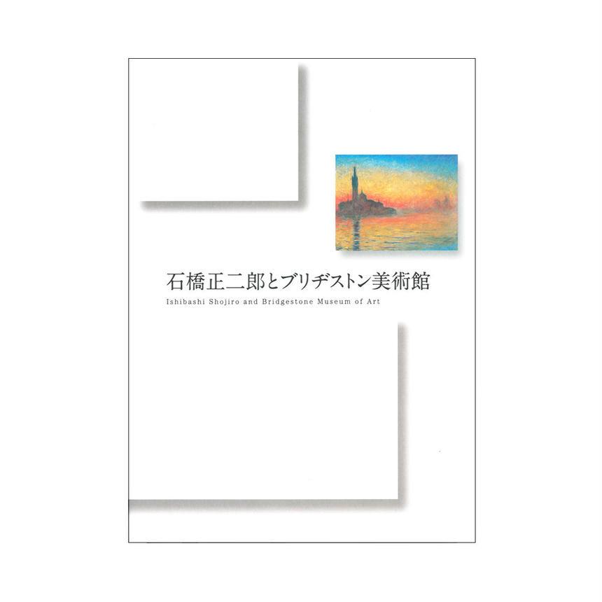 石橋正二郎とブリヂストン美術館
