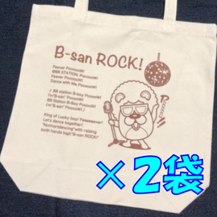 Bさんトートバッグ ×2袋