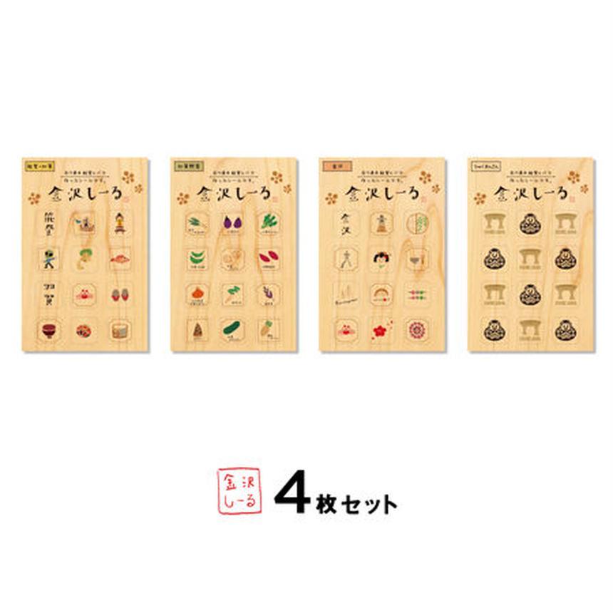 石川県木ー能登ヒバー金沢しーる4枚セット