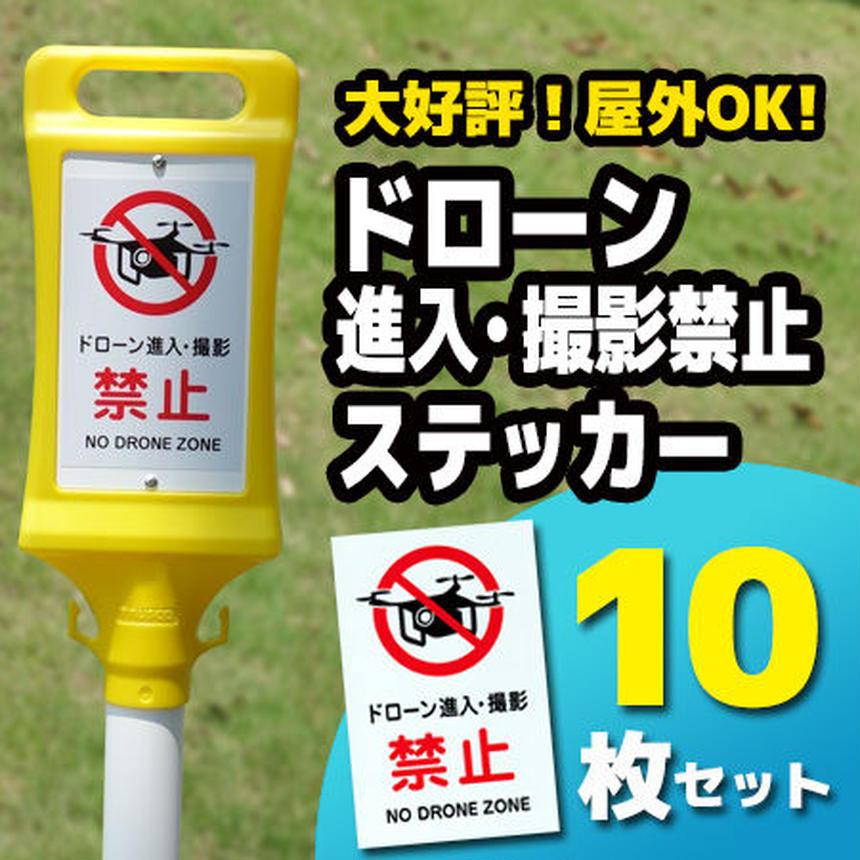 【10枚】ドローン進入・撮影禁止ステッカー