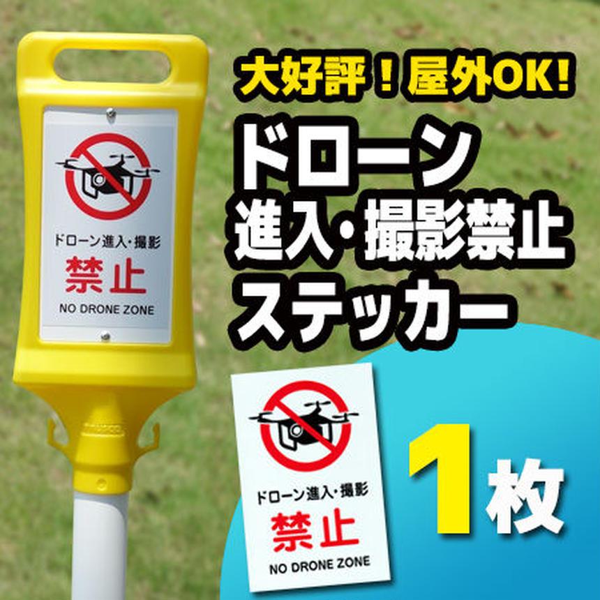 【1枚】ドローン進入・撮影禁止ステッカー