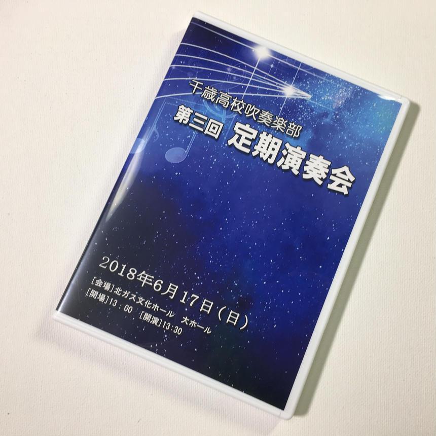 (2018年6月17日開催)千歳高校吹奏楽部 第3回定期演奏会 【DVD】