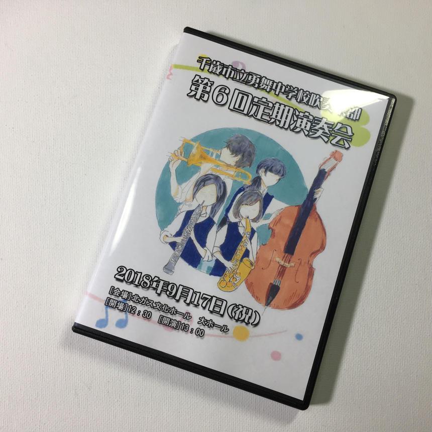 (2018年9月17日開催)勇舞中学校吹奏楽部 第6回定期演奏会 【DVD】