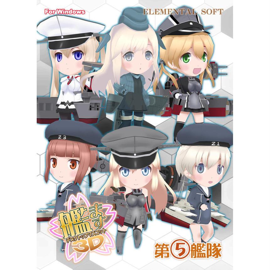 艦ます3D~第5艦隊~ (CD版)