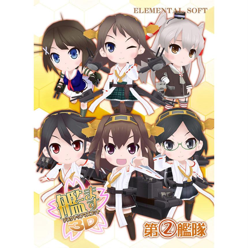 艦ます3D~第2艦隊~ (CD版)