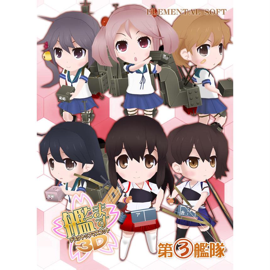 艦ます3D~第3艦隊~ (CD版)
