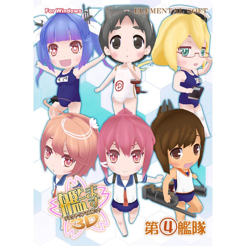 艦ます3D~第4艦隊~ (CD版)