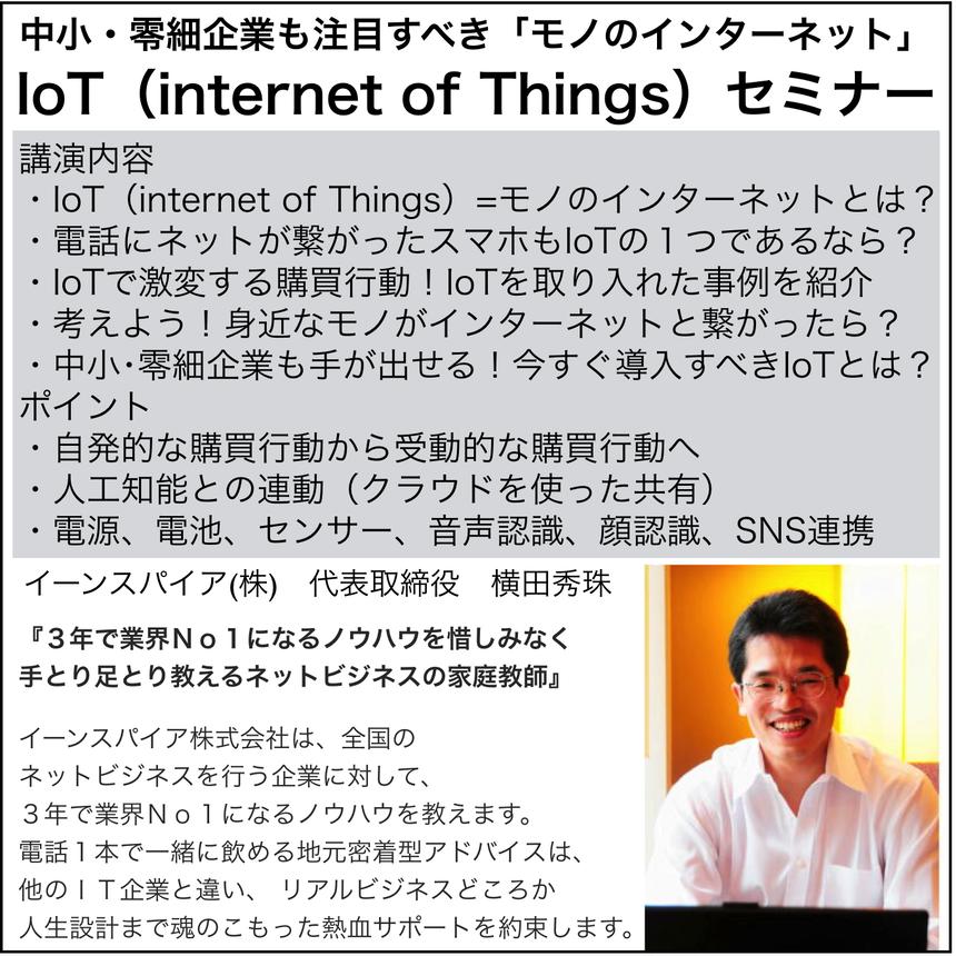 最先端のIoT(Internet of Things=モノのインターネット)活用セミナー