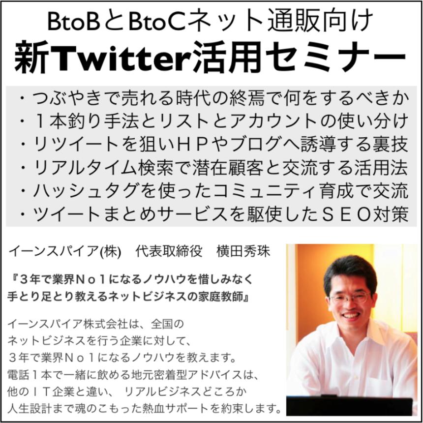 BtoBとネット通販BtoC向け新Twitter活用法セミナー