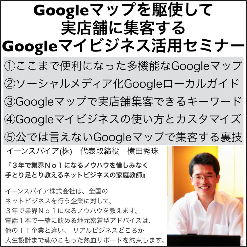 Googleマイビジネスを活用したGoogleマップ集客セミナー