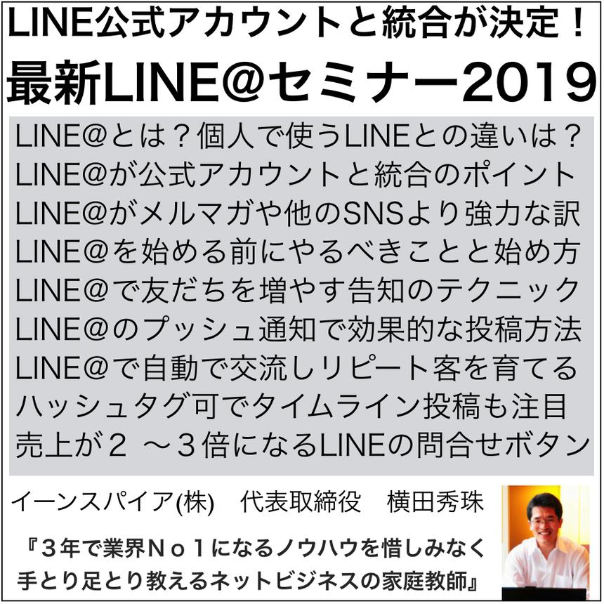 LINE公式アカウントと統合直前!緊急LINE@セミナー2019