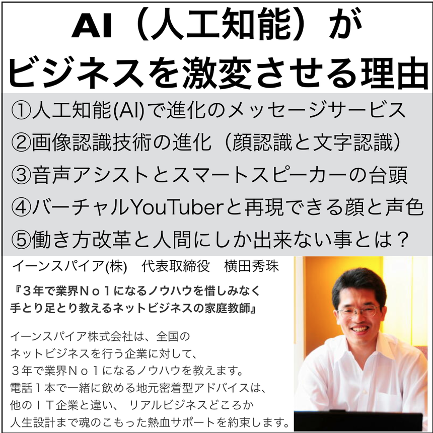 AI(人工知能)がビジネスを激変させる理由セミナー