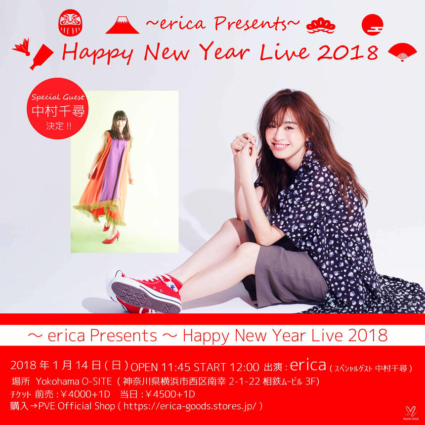 2018年1月14日「~erica Presents~ Happy New Year Live 2018 /Yokohama O-SITE」ライブチケット