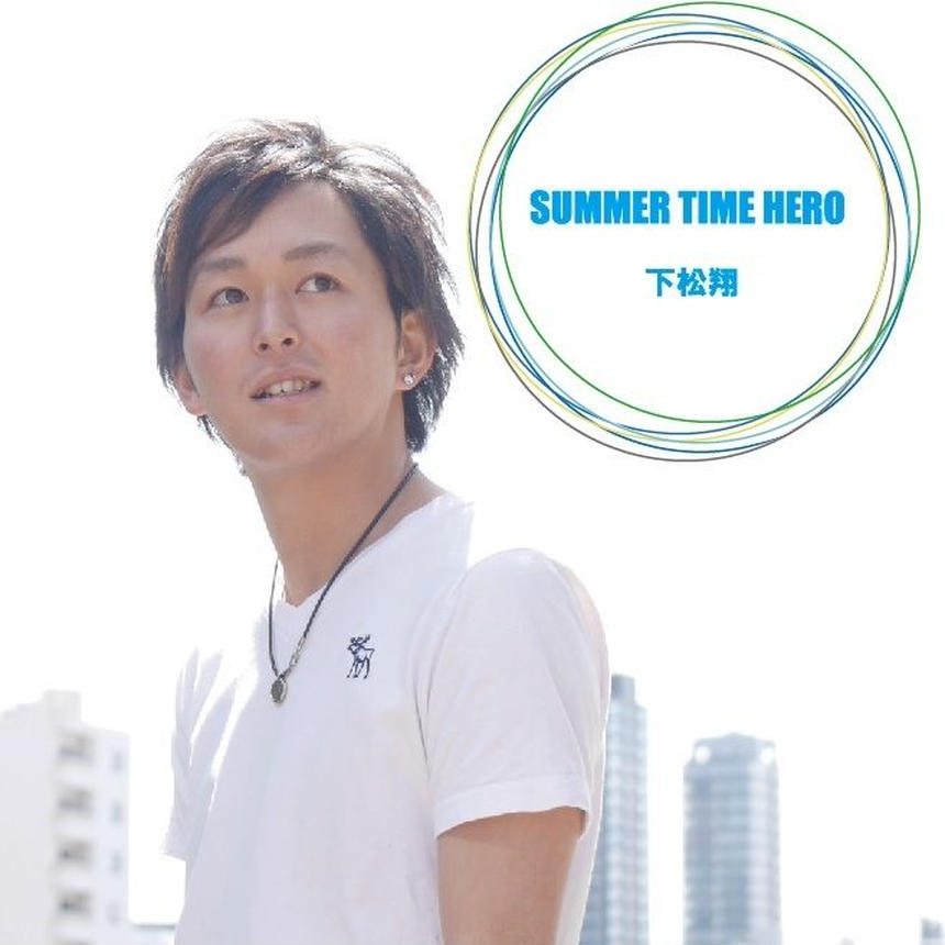 下松翔 「SUMMER TIME HERO」