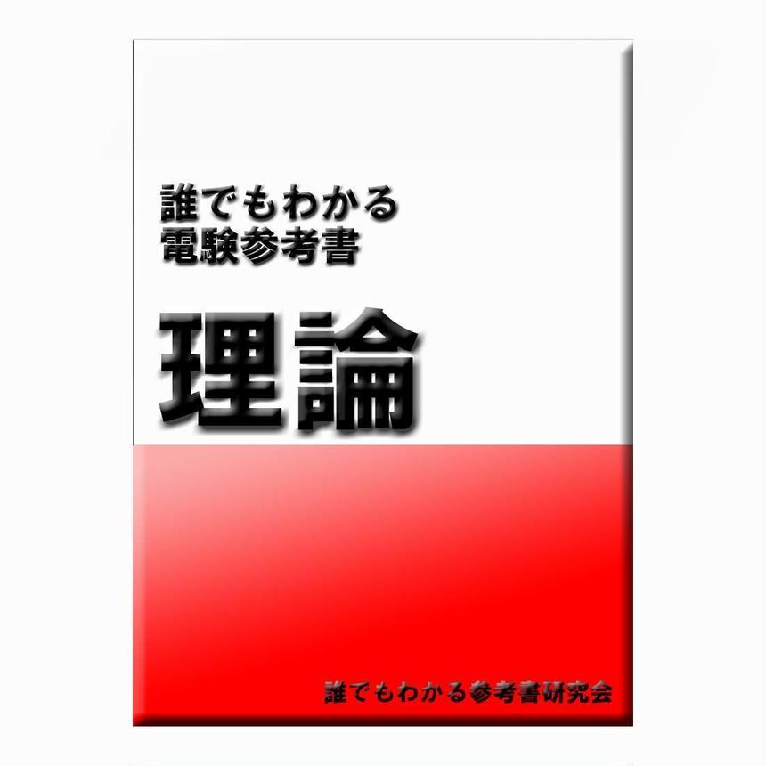 誰でもわかる電験参考書[理論] Ver.1.2