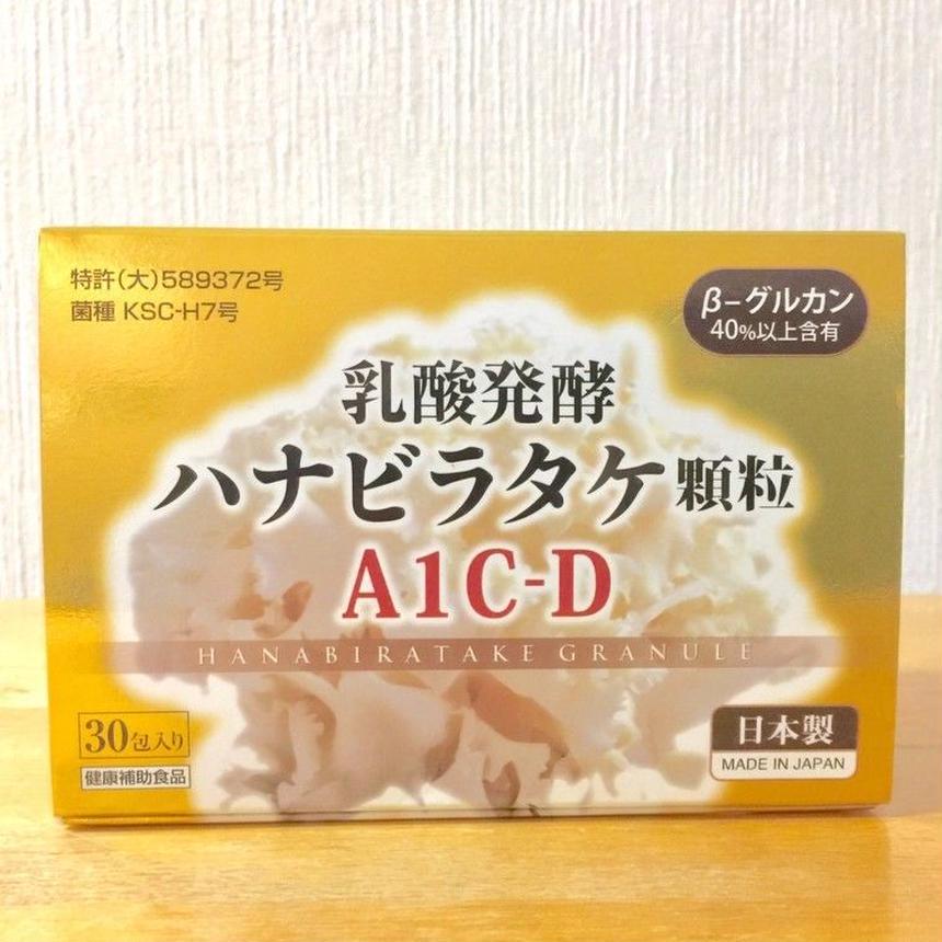 乳酸発酵ハナビラタケ顆粒A1C-D(30包入り)