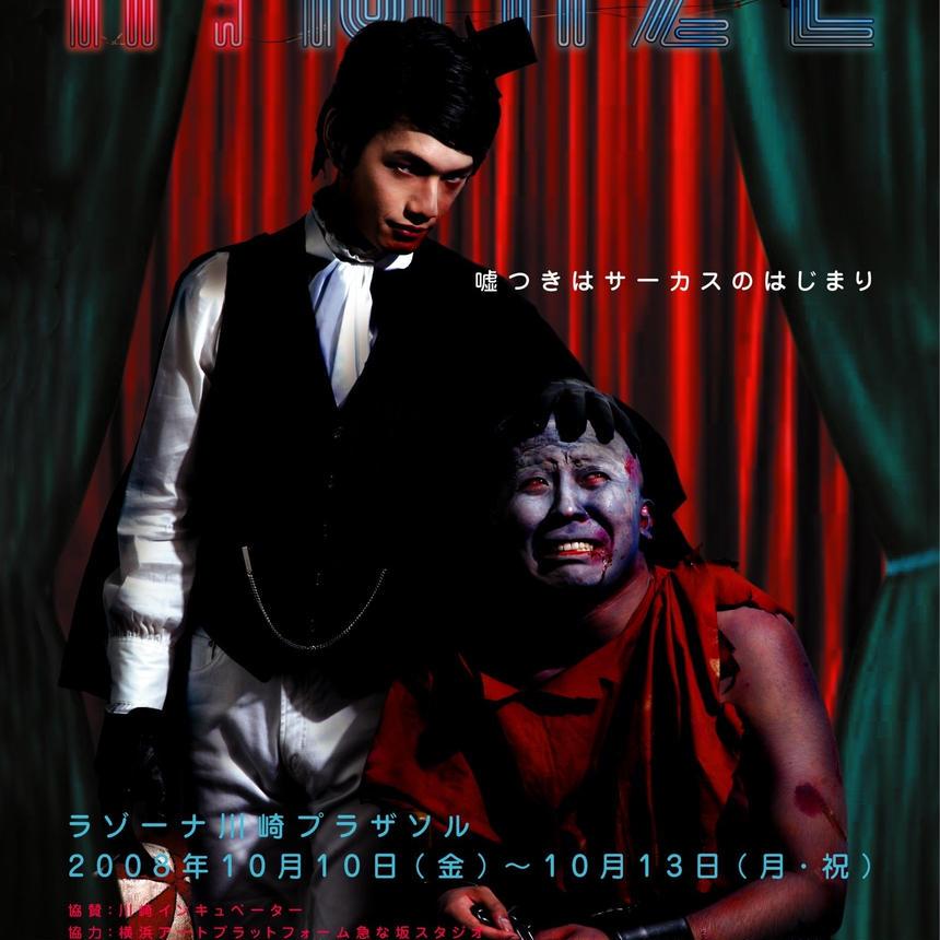 「A!MAZE」DVD