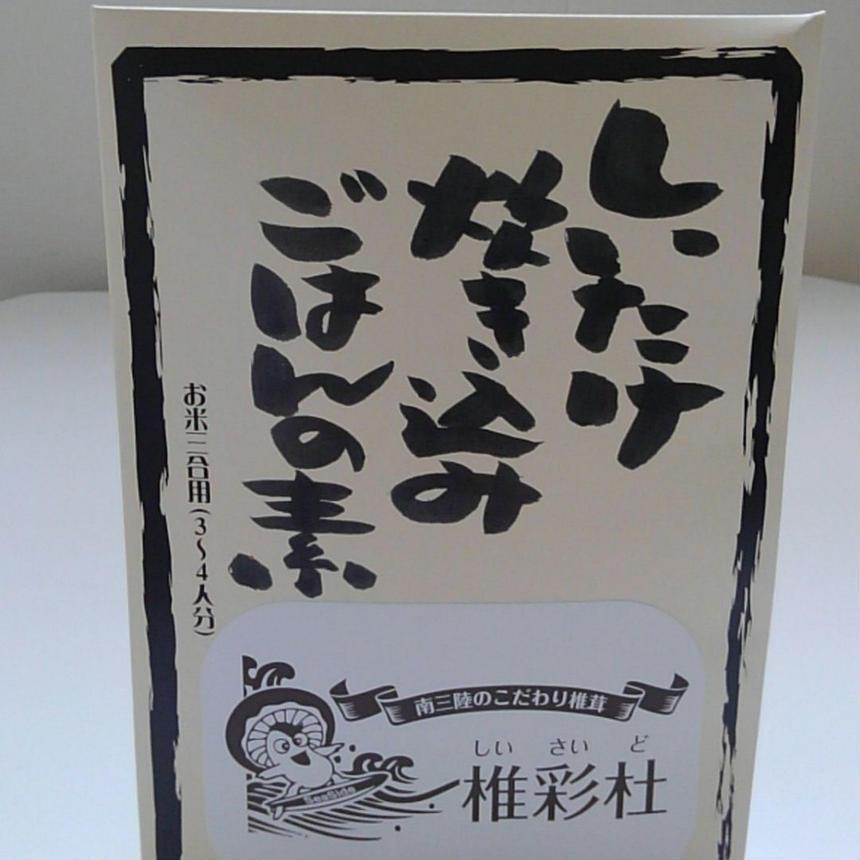 椎茸炊きこみご飯の素