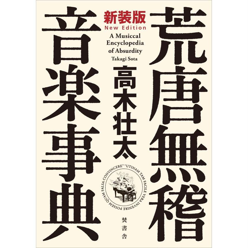 荒唐無稽音楽事典 / 高木壮太