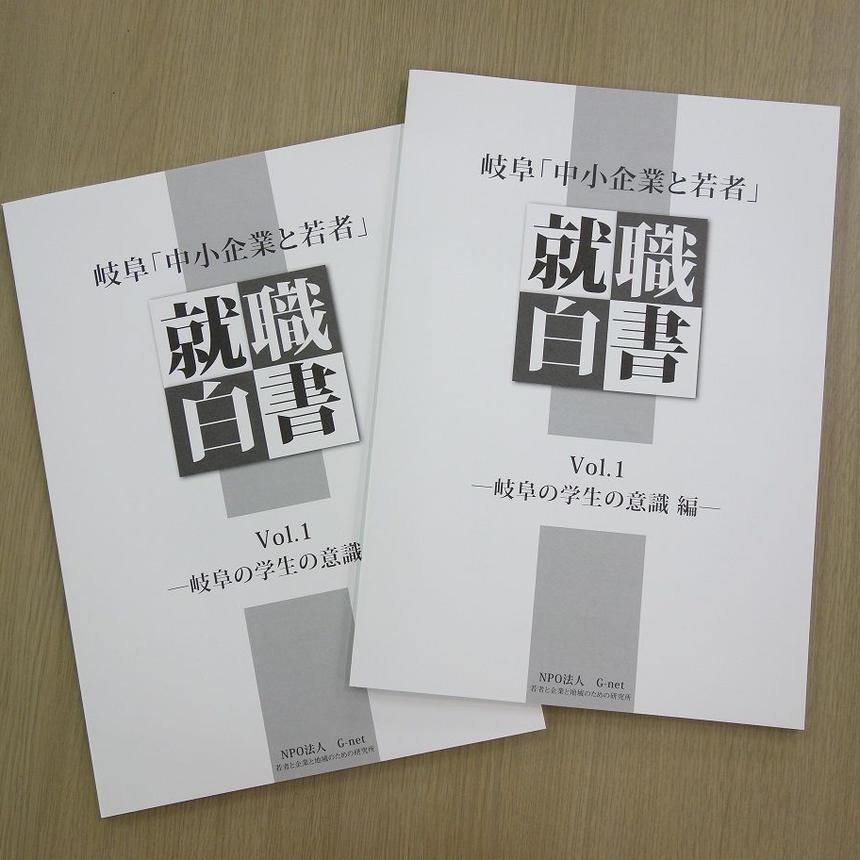 【5冊以下はこちらから】岐阜「若者と中小企業」就職白書Vol.1-岐阜の学生の就職意識編-