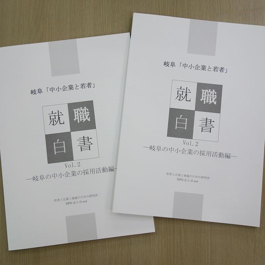 【6冊以上はこちらから】岐阜「若者と中小企業」就職白書Vol.2-岐阜の中小企業の採用活動編-