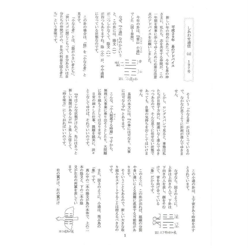 立花大敬先生のしあわせ通信 PDF版 2014年