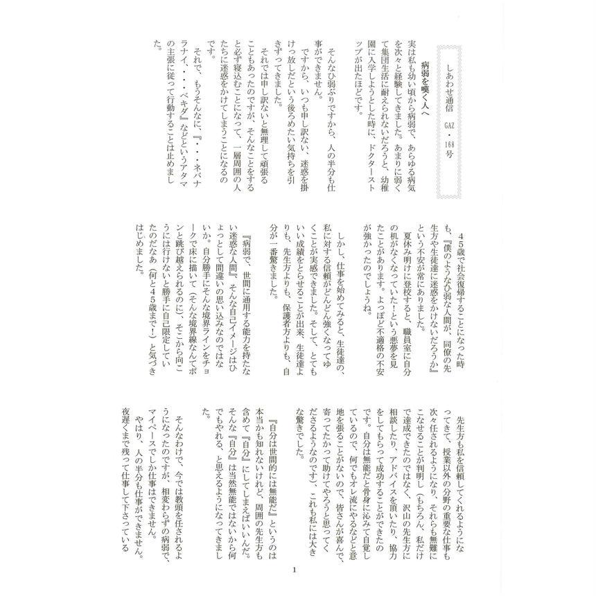 立花大敬先生のしあわせ通信 PDF版 2018年