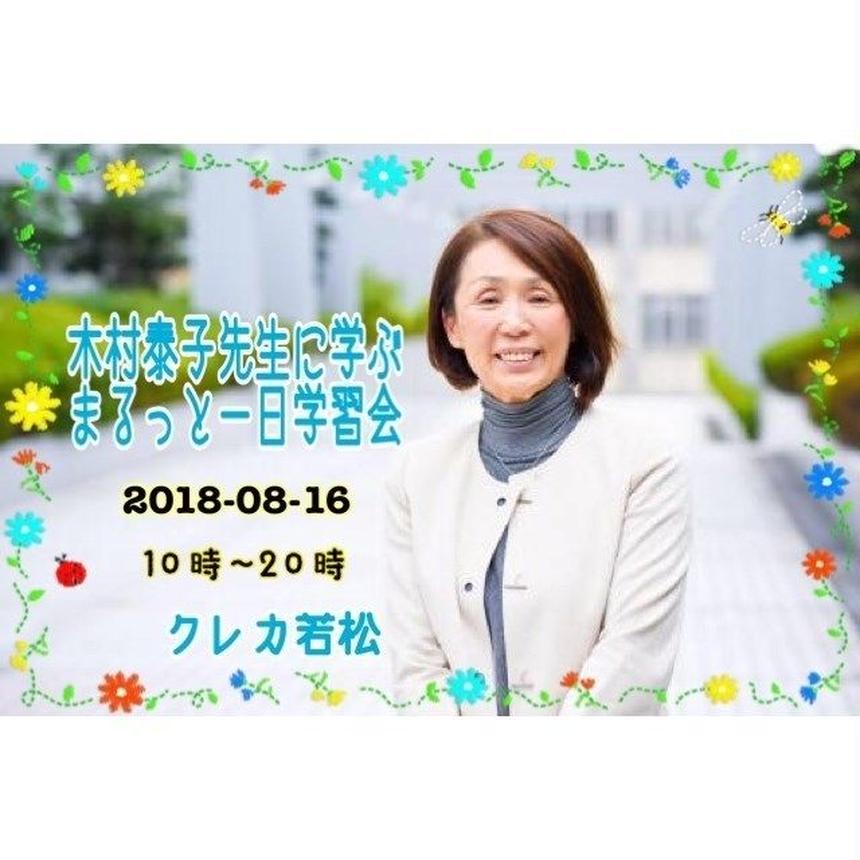 「みんなの学校」木村泰子先生に学ぶまるっと一日学習会の公開学習 13時~17時