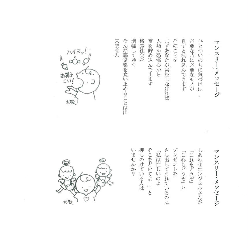 立花大敬先生のしあわせ通信 PDF版 2015年