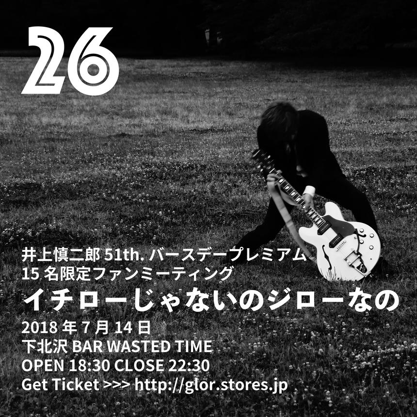 2018/7/14 下北沢 BAR WASTED TIME 井上慎二郎『イチローじゃないのジローなの(仮)』