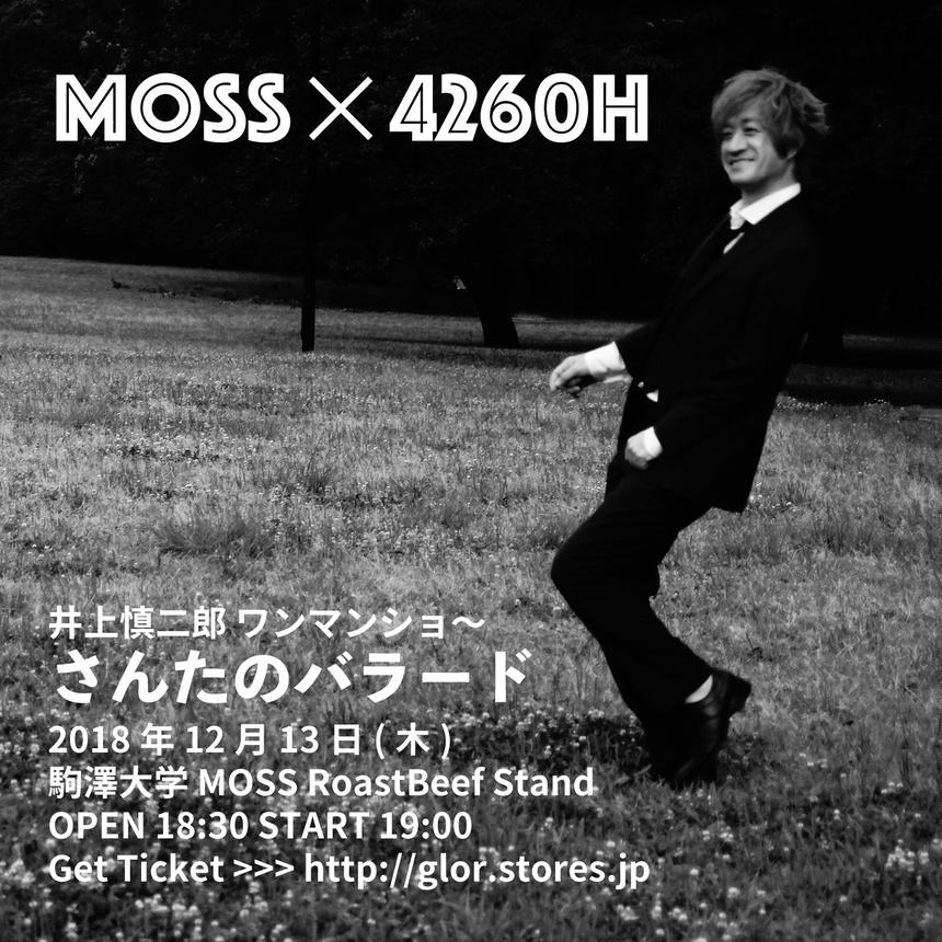 駒澤大学 MOSS RoastBeef Stand 井上慎二郎『さんたのバラード』チケット
