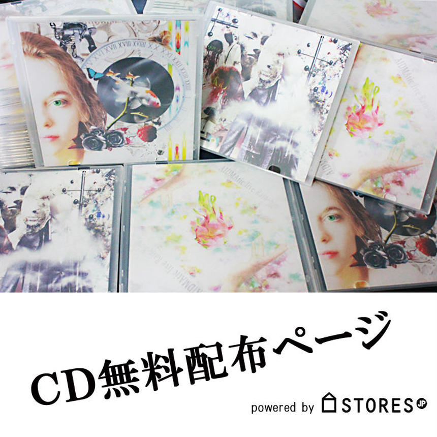 5EP Projects CD無料配布